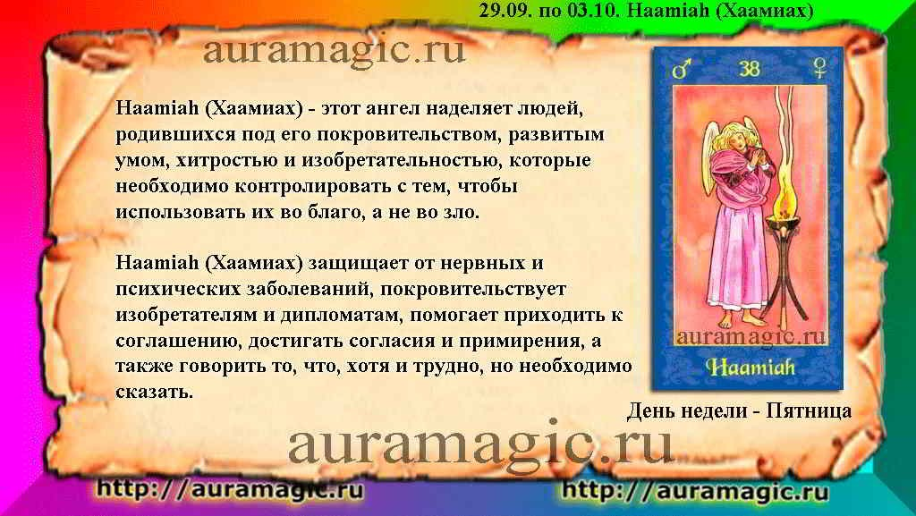 29.09. по 03.10. Haamiah (Хаамиах) ангел-хранитель