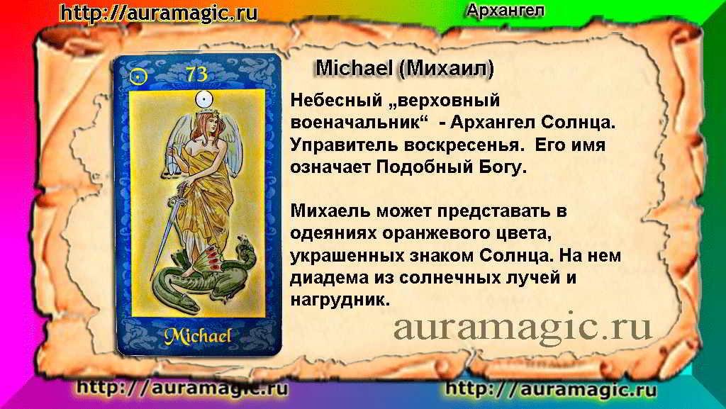 Архангел Michael Михаил
