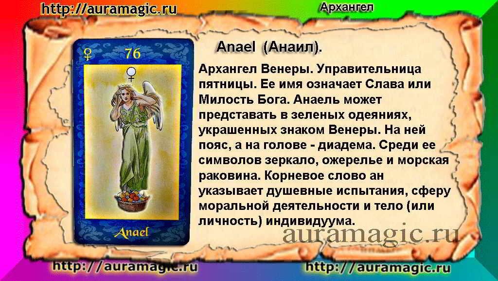 Архангел Anael (АНАИЛ).