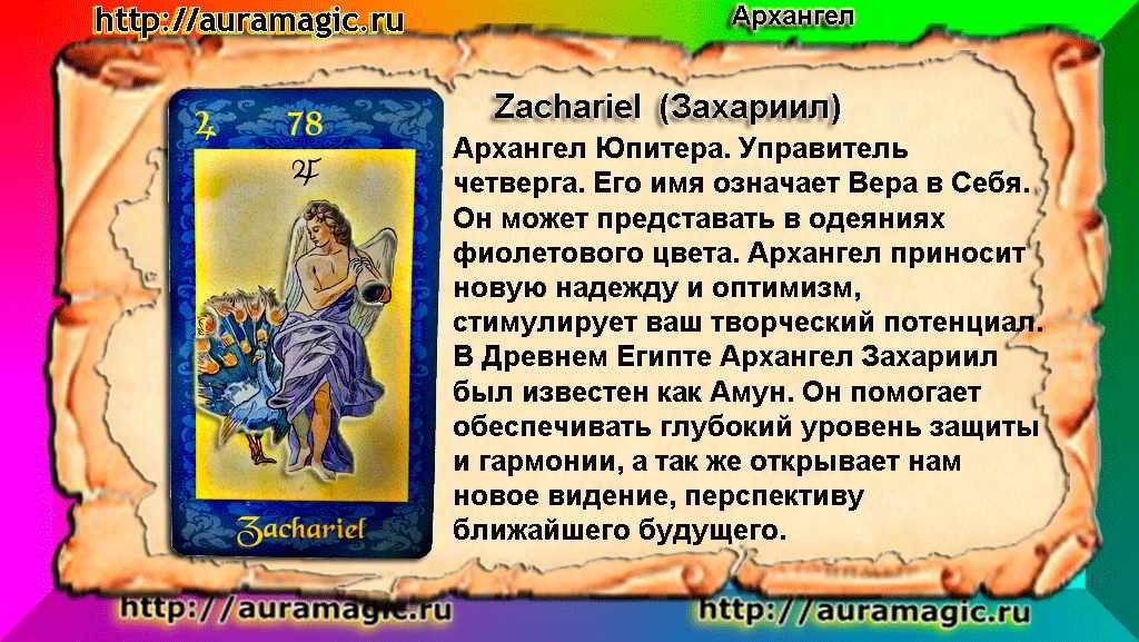 Архангел Zachariel (ЗАХАРИИЛ).