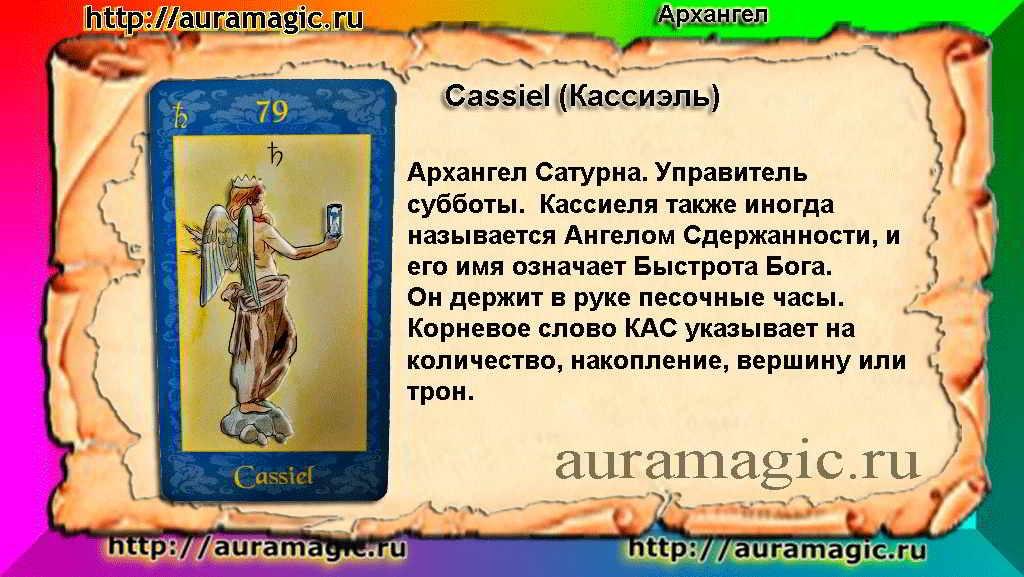 Архангел Cassiel (КАССИЕЛЬ).