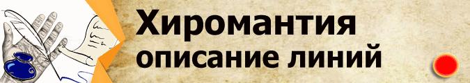 2016-Хиромантия--описание-линий