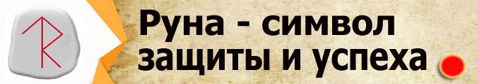 именной рунаскрипт защиты или руна защиты