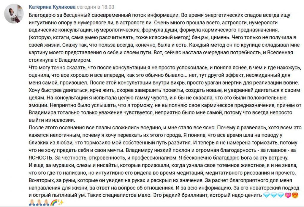 Владимир Крсасаускас отзыв