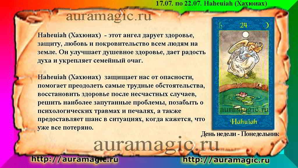 17.07. по 22.07. Haheuiah (Хахюиах) ангел-хранитель